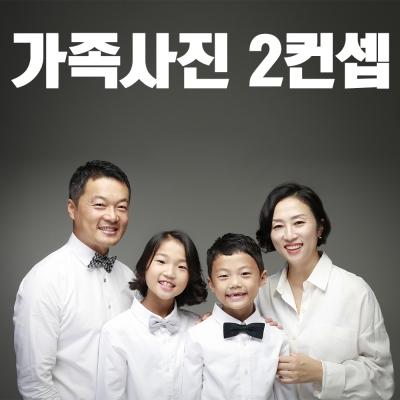 [홍대 아이스튜디오] 명품 가족사진 2컨셉 (원본파일+액자 제공)