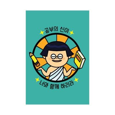 공부의 신 합격응원 엽서
