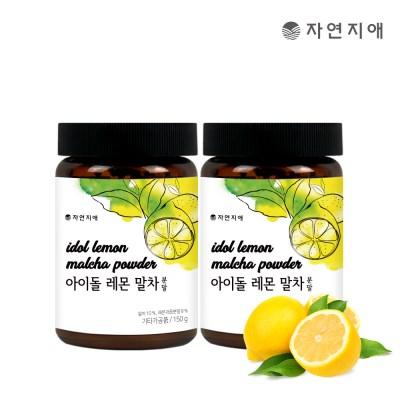 자연지애 아이돌 레몬말차분말 150gX2_(2727723)