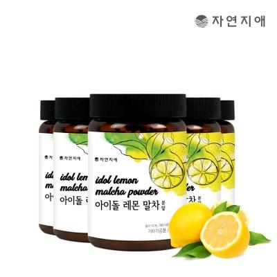자연지애 아이돌 레몬말차분말 150gX5_(2727721)