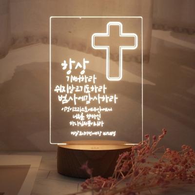 문구제작 십자가 LED 투명 아크릴 무드등
