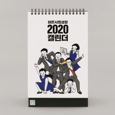 2020 바른사회생활 캘린더
