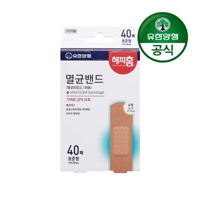 [유한양행]해피홈 멸균밴드(표준형) 40매입_(2155873)