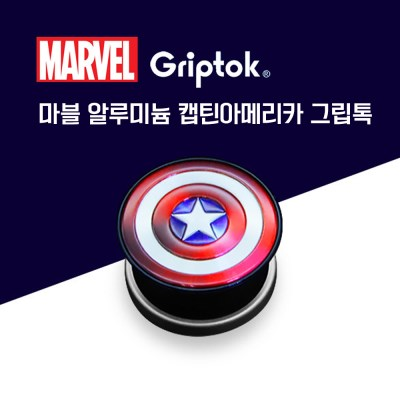 마블정품 메탈그립톡 스마트링 시즌2 캡틴아메리카