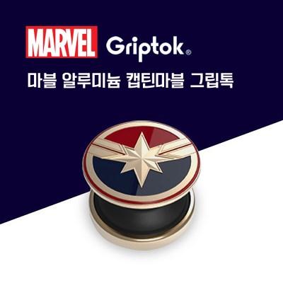 마블정품 메탈그립톡 휴대폰 스마트링 시즌2 캡틴마블