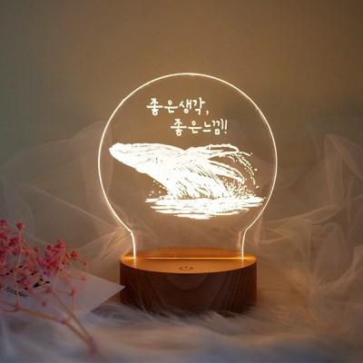문구제작 고래 LED 투명 아크릴 무드등