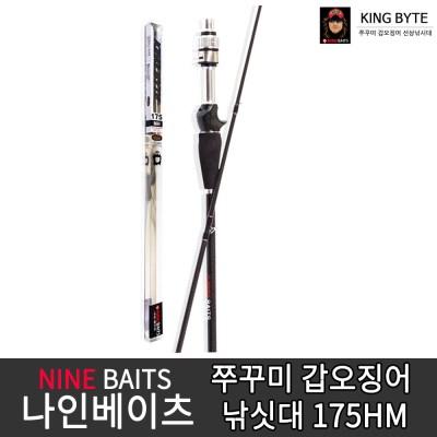 [나인베이츠] 킹바이트 175HM 갑오징어 주꾸미 낚시대