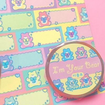 I'm Your Bear 이름표 마스킹테이프