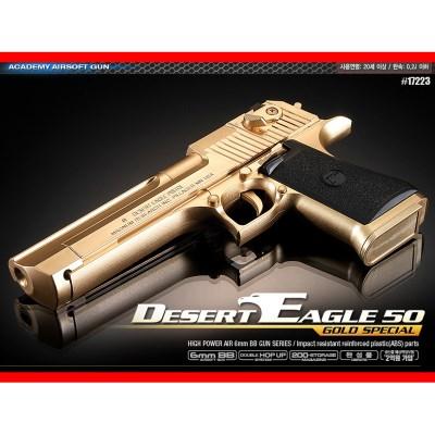 아카데미 데저트이글50 골드스페셜 비비탄총 17223