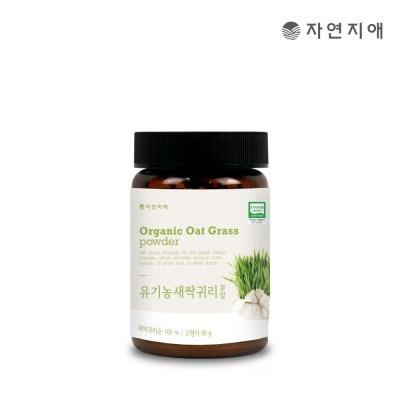 자연지애 유기농 새싹귀리분말 90g_(2760145)