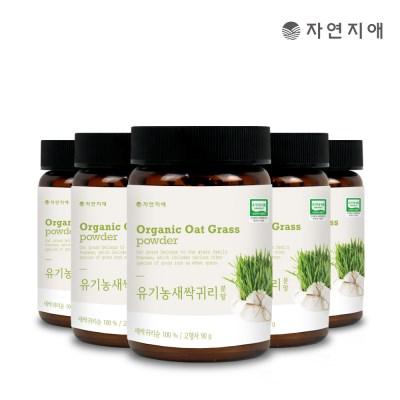 자연지애 유기농 새싹귀리분말 90gX5_(2760142)