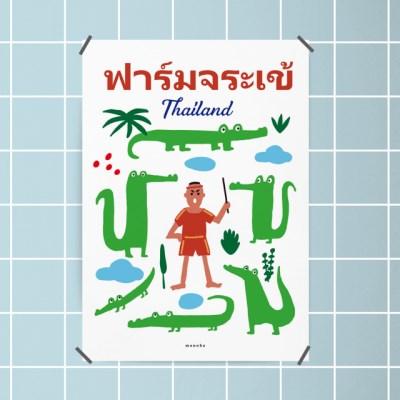 악어농장 태국 M 유니크 인테리어 디자인 포스터 타이