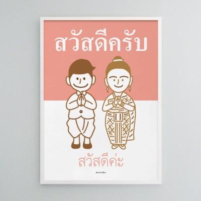 코쿤캅 태국 M 유니크 인테리어 디자인 포스터 타이 인사
