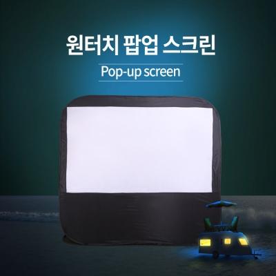 캠핑 원터치 팝업 빔스크린 빔프로젝터 이동식 스크린_(1399460)