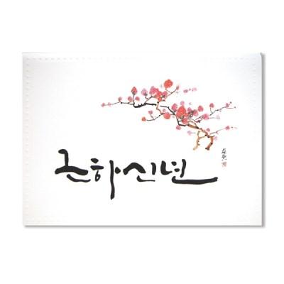 홀마크 연하장-KNY2066