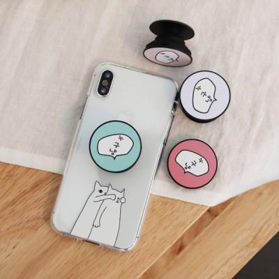 젤리 / 누구냥 케이스 & 스마트톡 SET-016 아이폰/LG케이스
