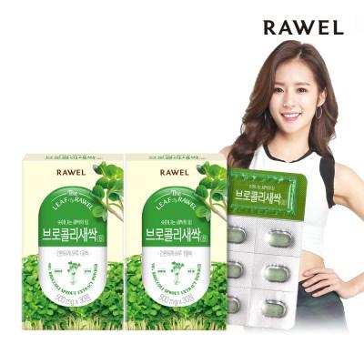 [로엘] 브로콜리새싹정 2통(500mg x 30)