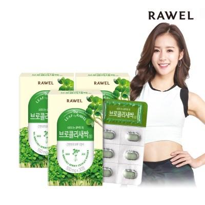 [로엘] 브로콜리새싹정 3통(500mg x 30)