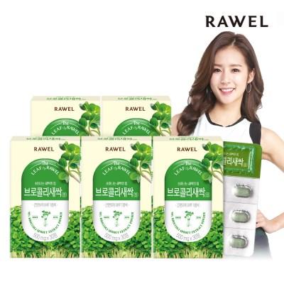 [로엘] 브로콜리새싹정 5통(500mg x 30)
