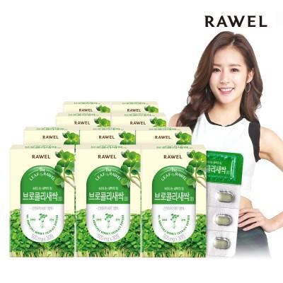 [로엘] 브로콜리새싹정 10통(500mg x 30)