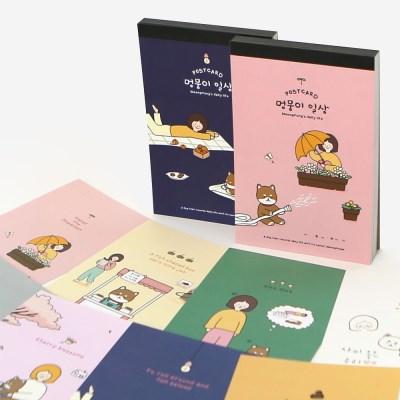 핑크풋 멍뭉이 엽서북