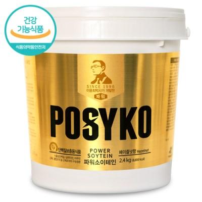 [파시코] 파워소이테인(헤이즐럿맛) 2.4kg/건강기능식품_(2785)