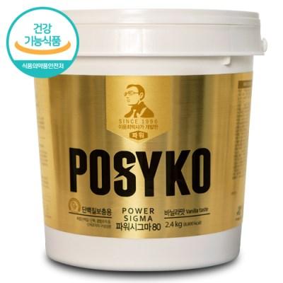 [파시코] 파워시그마 80(바닐라맛) 2.4kg_(2779)
