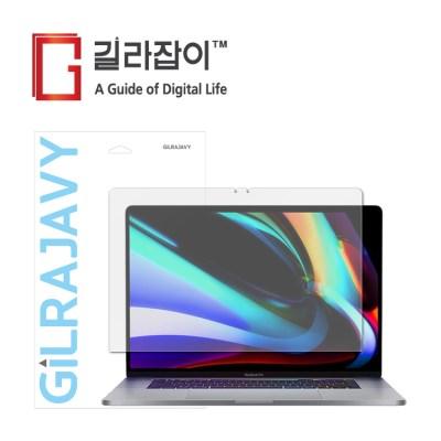맥북 프로 16인치 블루라이트차단 시력보호필름