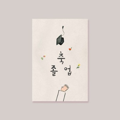 캘리엠 축 졸업 축하카드