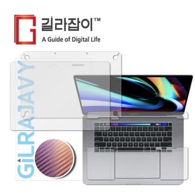 맥북 프로 16인치 카본(퍼플골드) 외부필름 (상/하/팜레스트각2매)