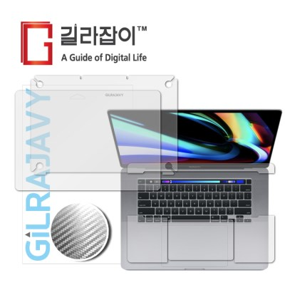 맥북 프로 16인치 카본(유광그레이) 외부필름 (상/하/팜레스트각2매)