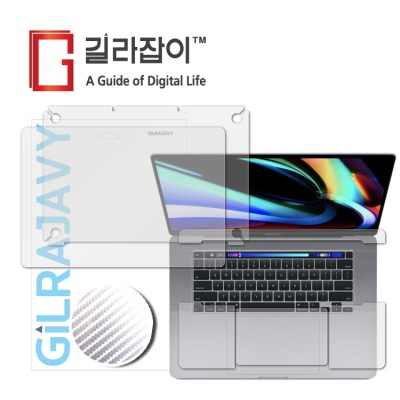 맥북 프로 16인치 카본(유광실버) 외부필름 (상/하/팜레스트각2매)