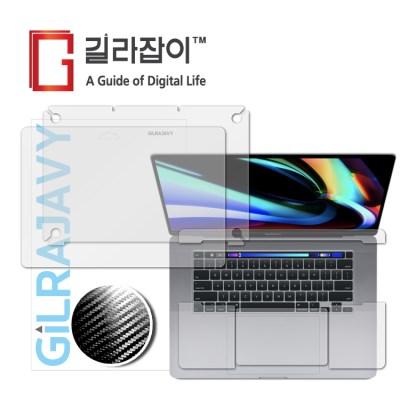 맥북 프로 16인치 카본(유광블랙) 외부필름 (상/하/팜레스트각2매)