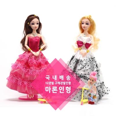 국내배송 12관절 패션 마론인형 놀이세트