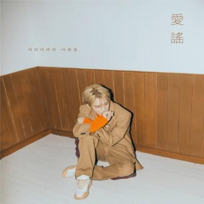 김재중(KIM JAE JOONG) - 미니 2집 [애요]