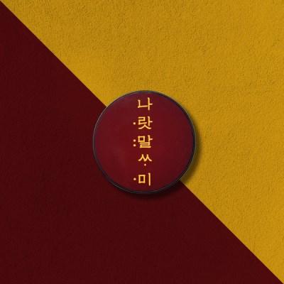 위인케이스 세종대왕 훈민정음 나랏말싸미 그립톡