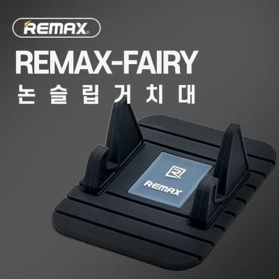 리맥스 논슬립 거치대 R-Fairy 스마트폰 차량용