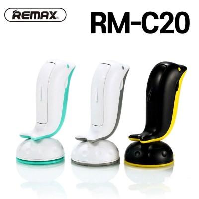 리맥스 휴대폰 거치대 RM-C20 차량용 화이트 그레이