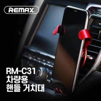 리맥스 휴대폰 거치대 RM-C31 스마트폰 차량용 실버