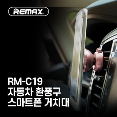 리맥스 휴대폰 거치대 RM-C19 송풍구 차량용 블랙
