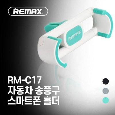 리맥스 휴대폰 거치대 RM-C17 스마트폰 차량용 REMAX