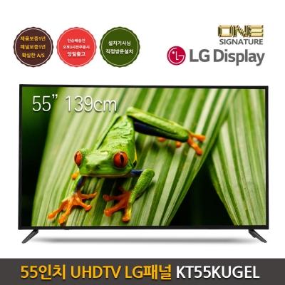 [원시그니처] 55인치 UHD TV LG IPS패널 KT55KUGEL