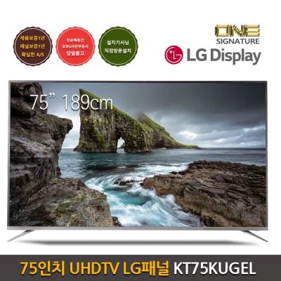 [원시그니처] 75형 UHD LEDTV LG IPS패널 KT75KUGEL 기사님방문설치