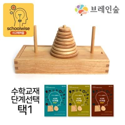 [스쿨와이즈] 하노이탑_(2229158)