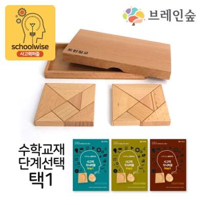 [스쿨와이즈] 트윈칠교_(2229157)