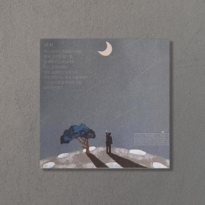 [위인떡메] 윤동주 서시를 담은 밤하늘