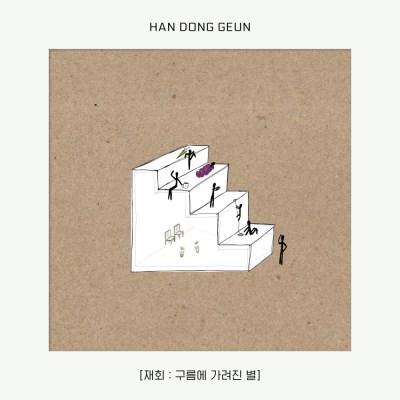 한동근 EP 앨범 / 재회 : 구름에 가려진 별