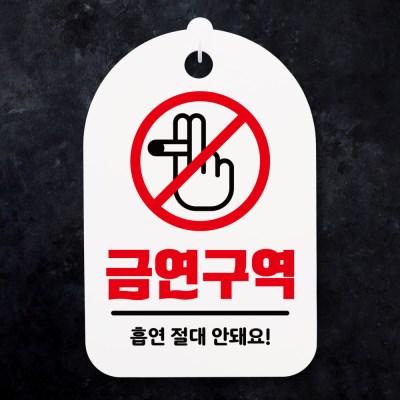 금연안내간판(30)_010_손모양_(1071585)