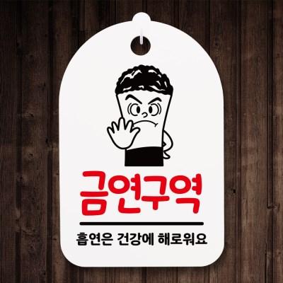 금연안내간판(30)_008_담배 꽁초_(1071587)