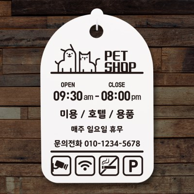 오픈클로즈안내간판(30)_082_Pet Shop 영업시간_(1071598)